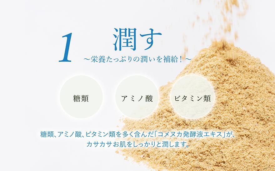 1.潤す~栄養たっぷりの潤いを補給!~